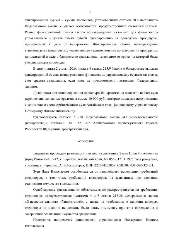 гарантийное письмо о финансировании процедуры банкротства